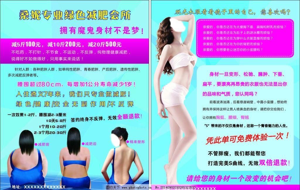 瘦身减肥宣传单图片_展板模板