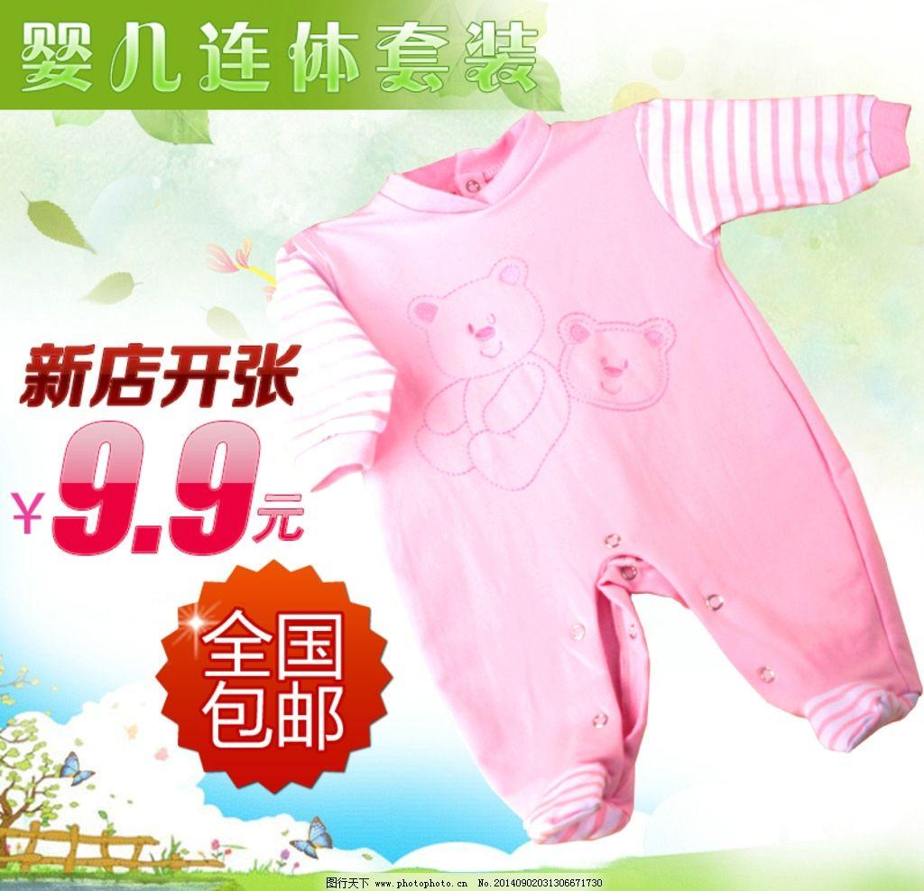 天猫女式衣服_淘宝天猫宝宝婴儿衣服图片