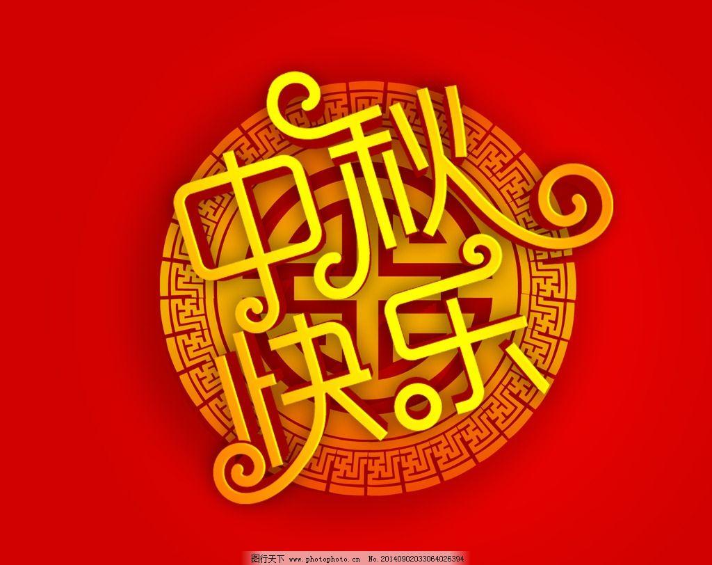 中秋快乐 艺术字 红色 黄色 中秋节图片