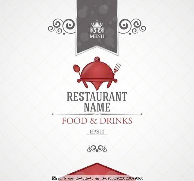 西餐菜单封面图片免费下载 矢量边框花纹 矢量花纹素材 矢量图库 西餐