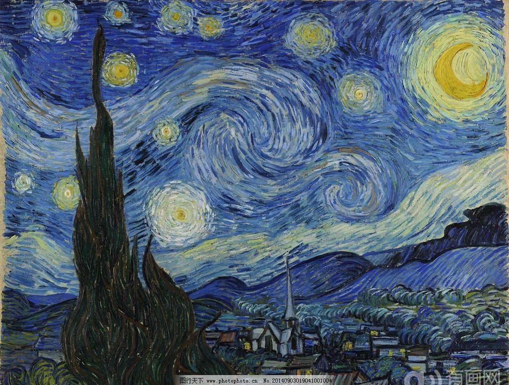 星空油画 梵高 星空 油画 设计 绘画书法 文化艺术 设计 文化艺术