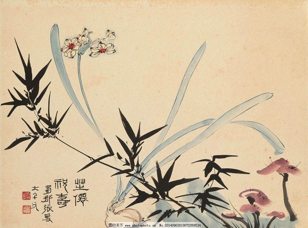 芝仙祝寿 国画 张大千 竹子 墨竹 水仙 灵芝 绘画书法 文化艺术 国画