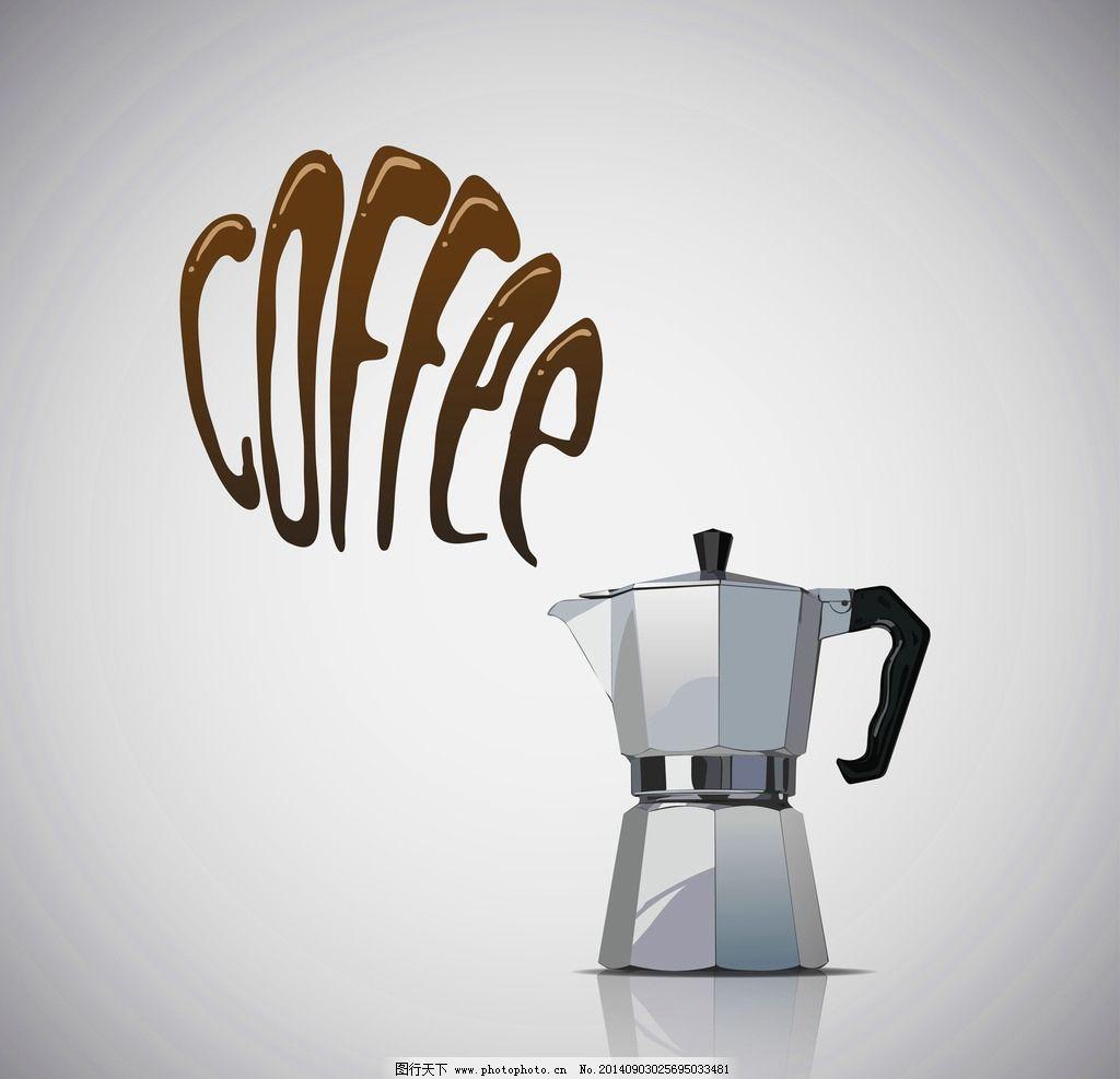 咖啡 咖啡杯 热咖啡 手绘