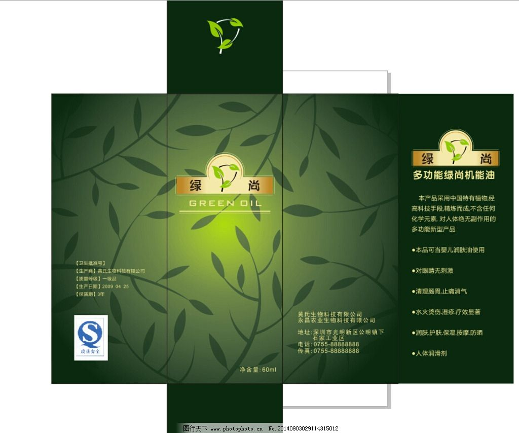 绿色包装盒 外国 咖啡 精美包装盒 饮料包装盒 茶叶 茶叶包装盒