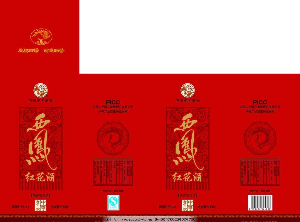 西凤红花酒 花纹 凤凰 中华老字号 盒包装