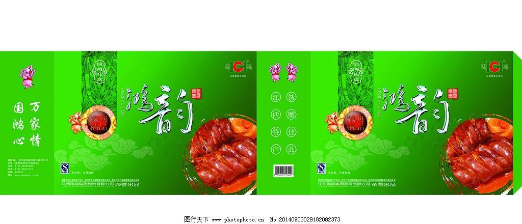 精美产品包装盒 包装袋 肉类 加工 企业宣传 物料 作品