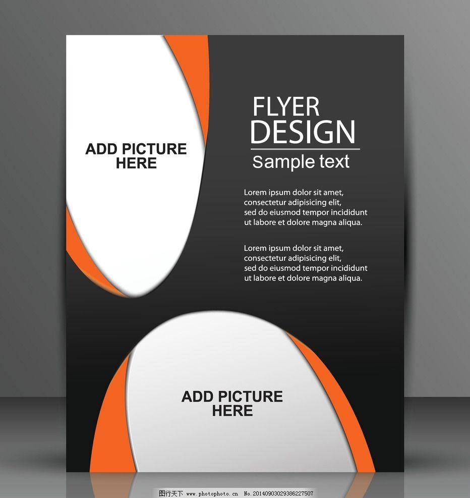 宣传册封面 画册封面 封面设计      画册背景 科技画册 商务 商业