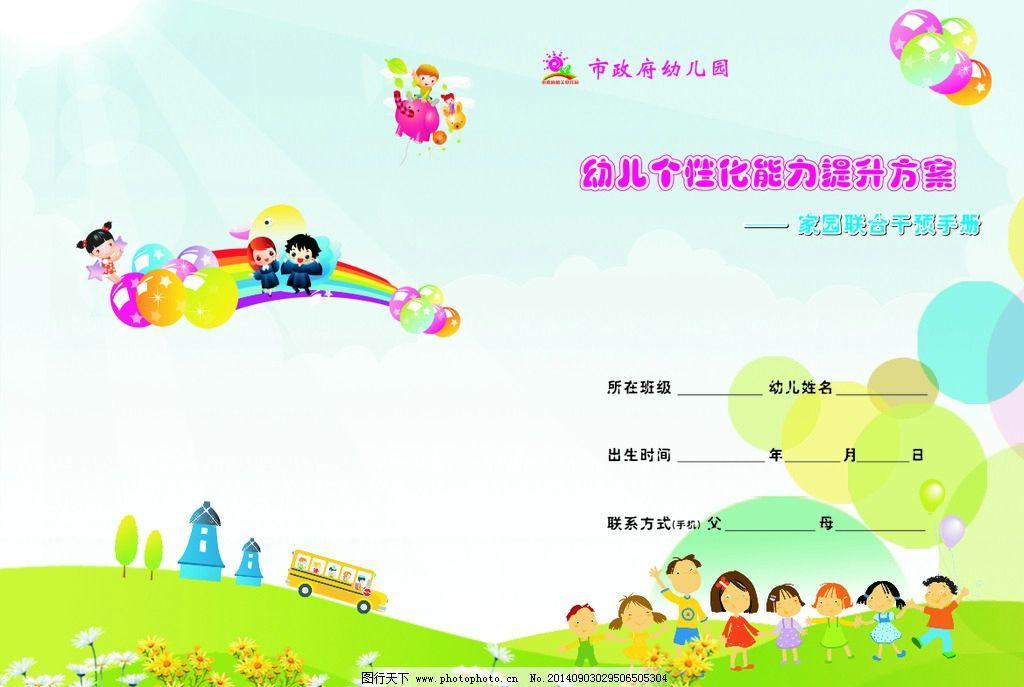 幼儿园封面 书皮 矢量儿童 矢量纸飞机 向日葵 彩虹 画册设计 彩色图片