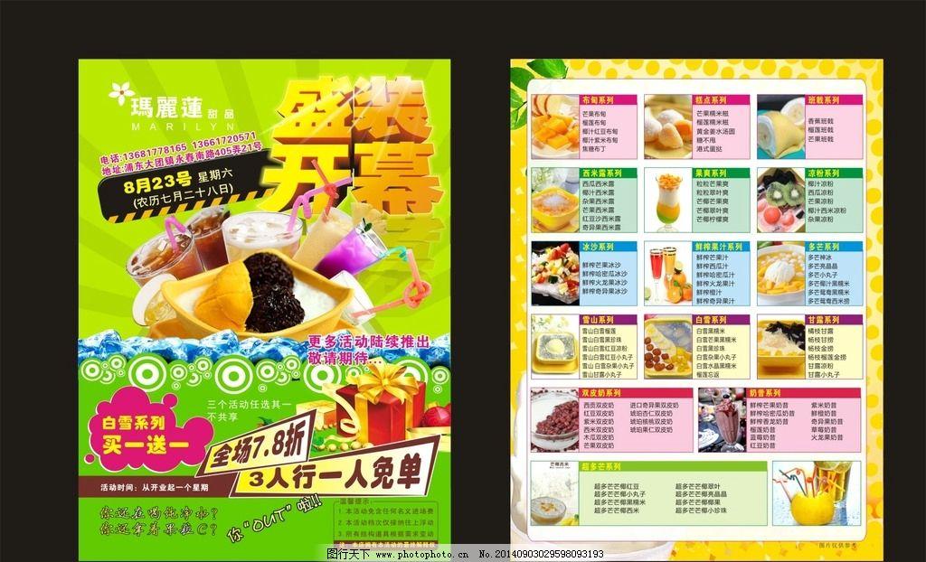 甜品店宣传单图片图片