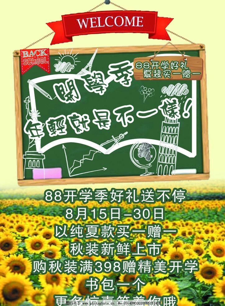 创意开学季 开学 年轻 不一样 黑板 黑板画 向日葵 海报设计 广告设计