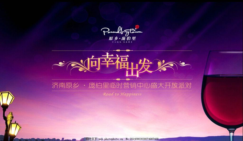 奢华地产广告 尊贵奢华 地产广告 欧式花纹 紫色光束 高贵背景图片