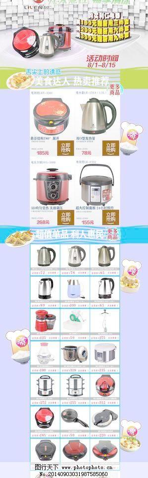 利仁夏季促销 利仁夏季促销免费下载 厨电 电器 模版 淘宝界面设计