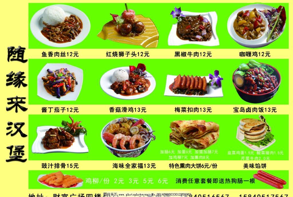 快餐传单 传单 传单设计 传单模板 绿色 鱼香肉丝 红烧狮子头 黑椒