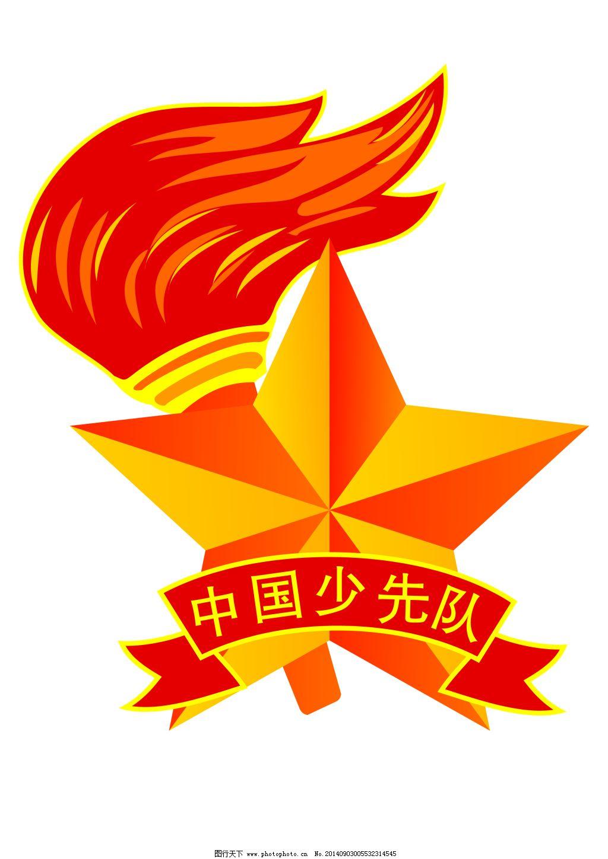 设计图库 矢量图 其他  logo 标志 队徽 火炬 少先队 星星 少先队队徽