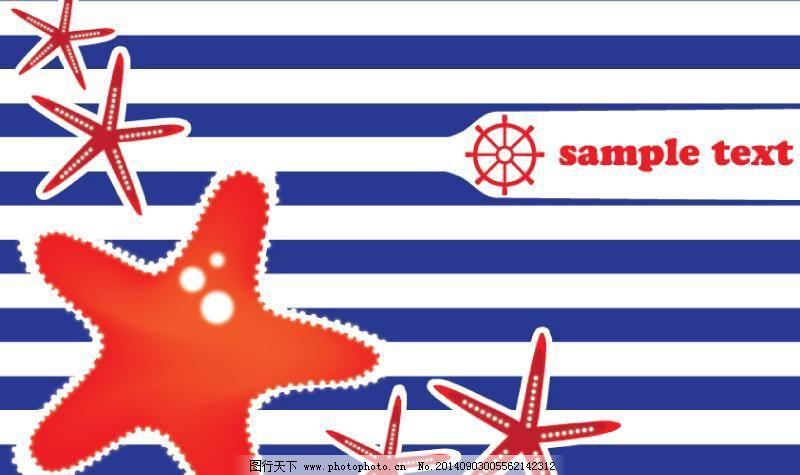可爱海星背景矢量素材免费下载 船舵 海星 海洋 卡通 矢量背景 矢量