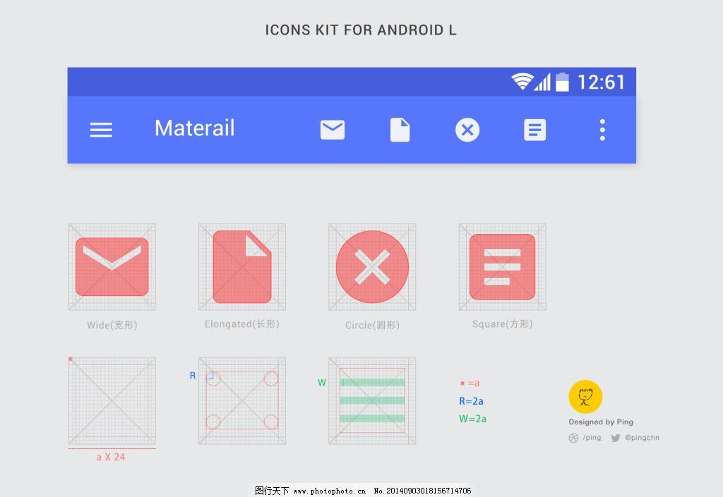 app界面  图标模板免费下载 按钮 表单 导航 滚动条 界面 搜索框 图标