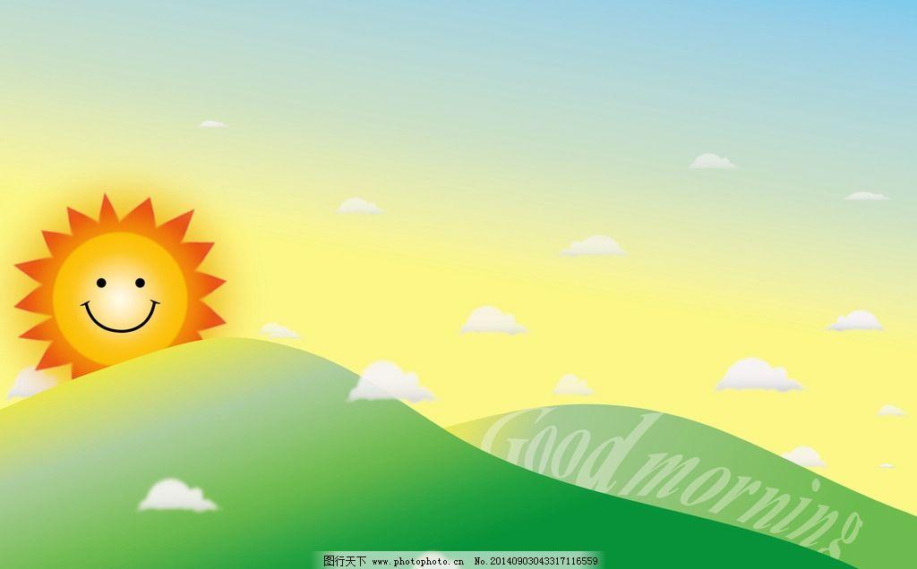 早晨 动漫 早安 太阳 阳光 风景 风景漫画 动漫动画