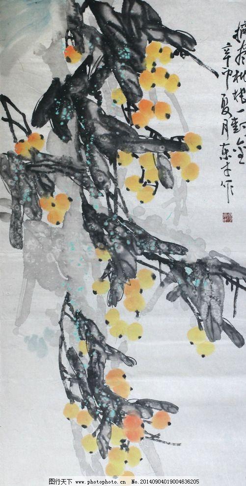 枇杷图 国画 廖东才 山水 花鸟 花卉 写意画 水墨画 林泉 幽谷
