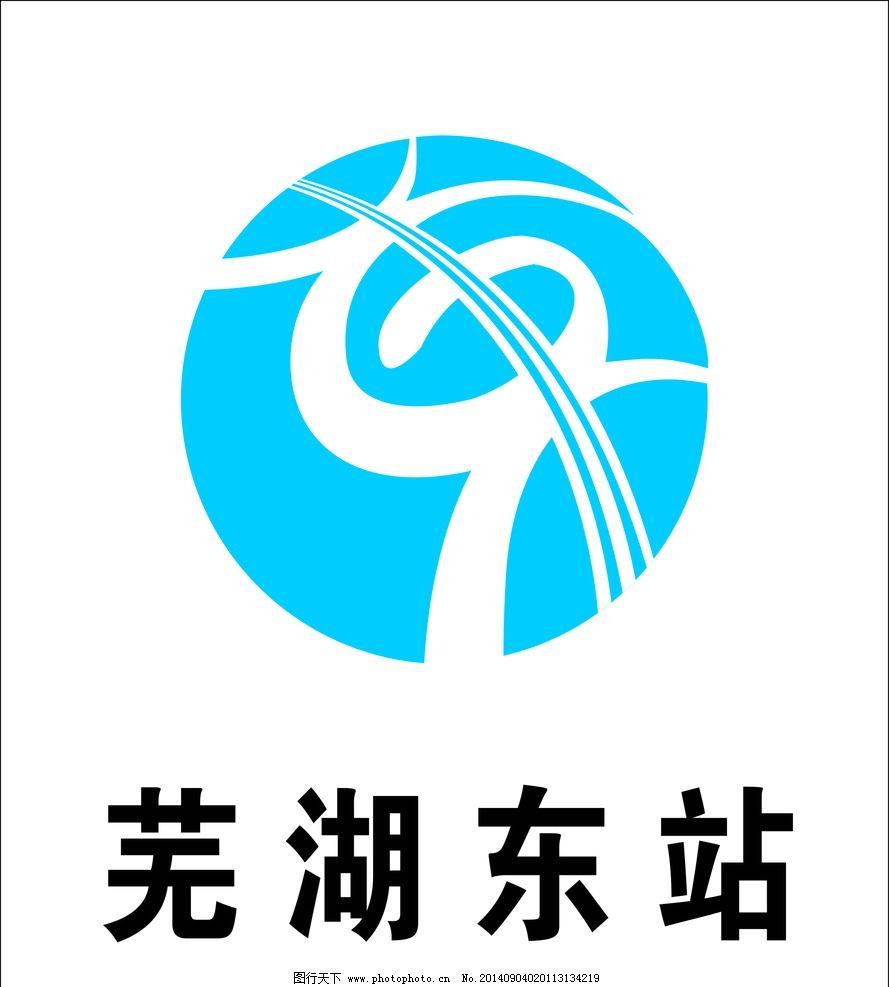 芜湖东站标志 芜湖 东站 标志 logo 火车站 其他图标 标志图标 设计
