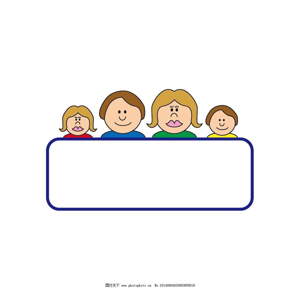 ppt 背景 背景图片 边框 动漫 卡通 漫画 模板 设计 头像 相框 1024图片