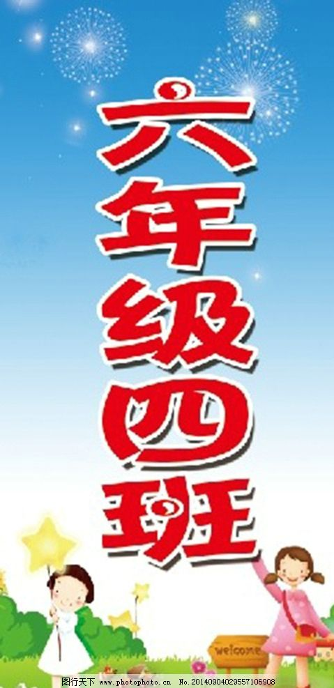 路队旗 路队 旗子 年级 班级 广告设计 设计 广告设计 广告设计 100