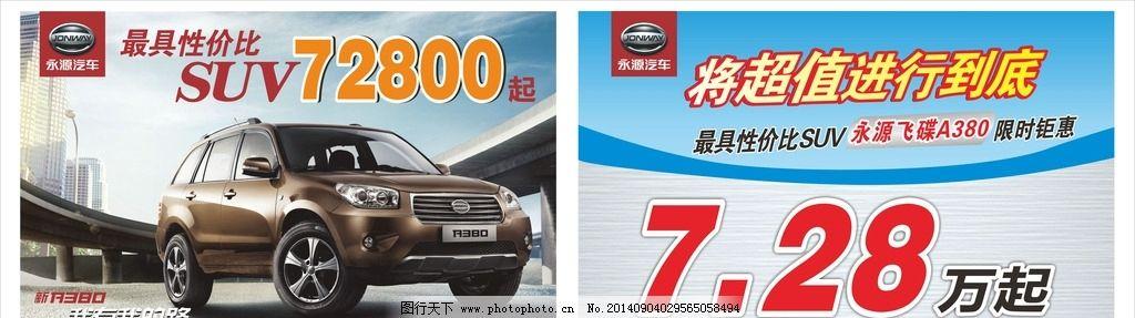 永源汽车 挡风玻璃牌 suv 促销活动 飞碟 a380 广告设计 设计 广告