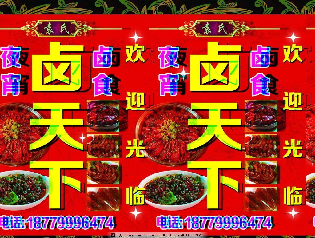 饭店灯箱招牌图片_海报设计 (1024x774)-设计 美食 灯箱 菜单 厨师图片