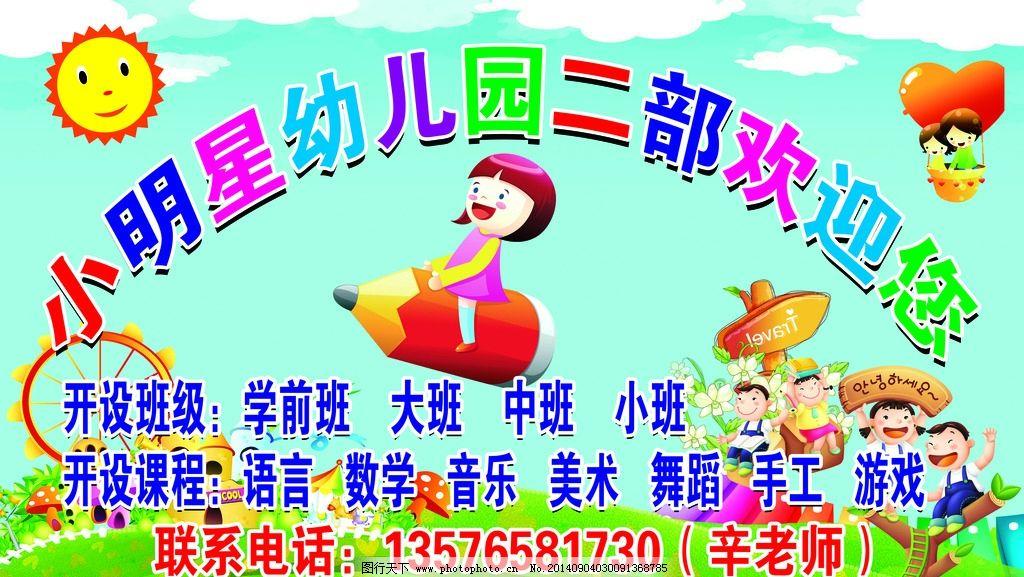 幼儿园海报 幼儿园 门口