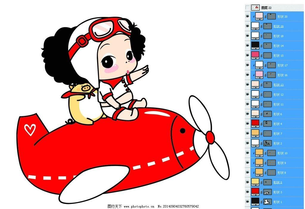 飞机 卡通 可爱 冬己 冬己娃娃 可爱娃娃 矢量娃娃 红色娃娃 开飞机