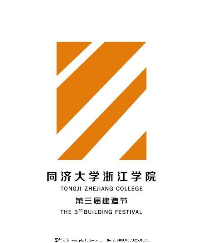 同济大学建筑设计设计院logo分享展示