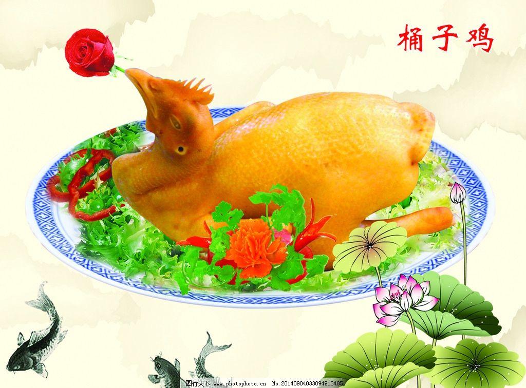 桶子鸡 鸡 精美菜品 古代背景