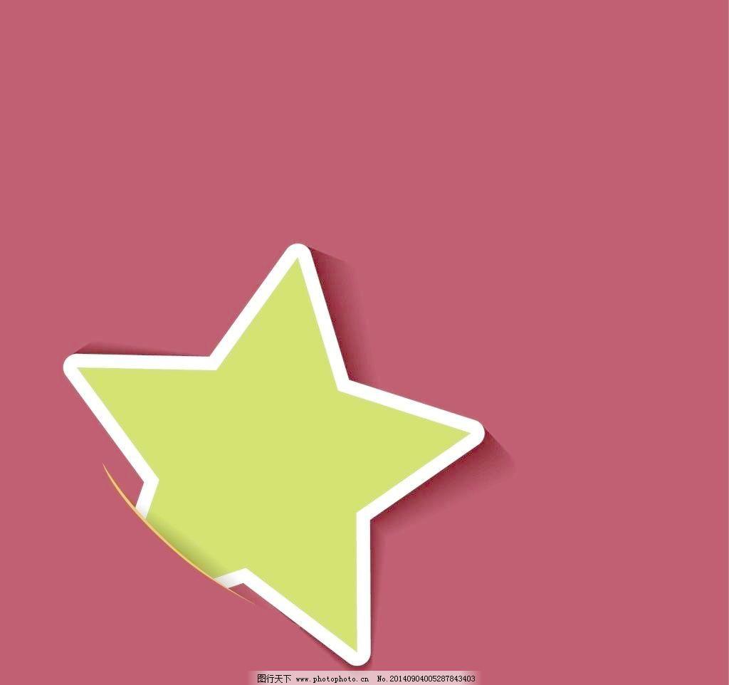 立体星星免费下载 立体星星 矢量边框花纹 矢量花纹素材 矢量图库