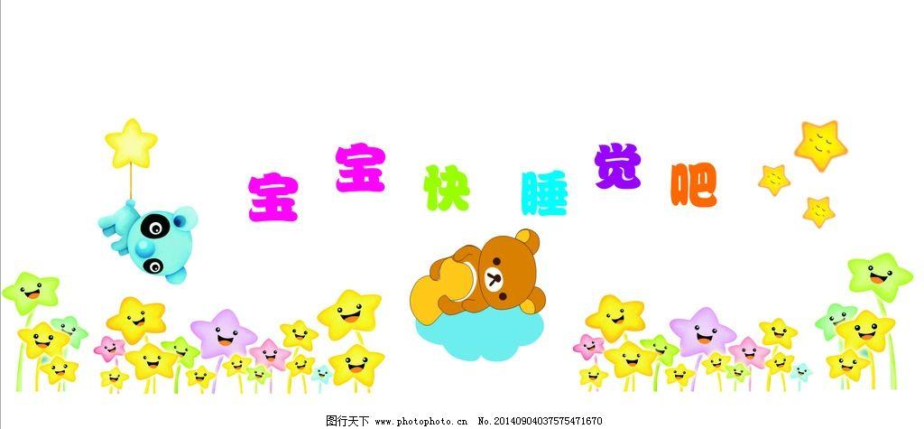 幼儿园 睡室画 幼儿园睡室画 星星 可爱小熊 宝宝 睡觉吧 卡通设计