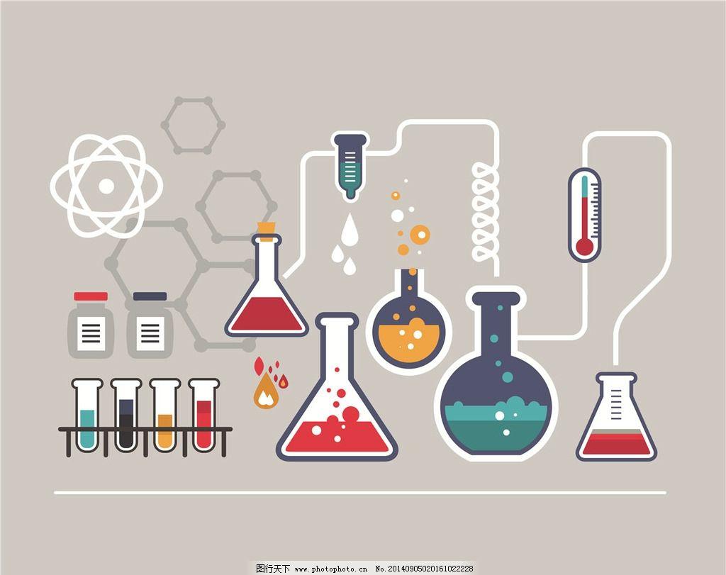 化学实验 化学设备 科学实验 科学用品 科学技术 卡通设计 广告设计图片