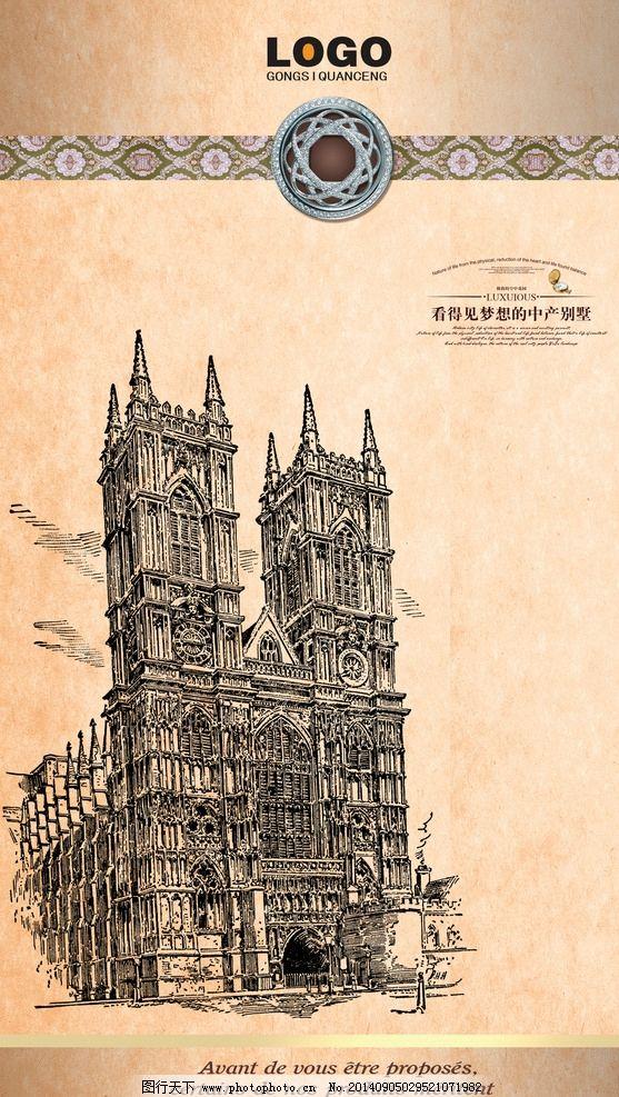 欧式建筑 古建筑 素描 城堡 欧式花纹 复古欧洲 广告设计 广告设计
