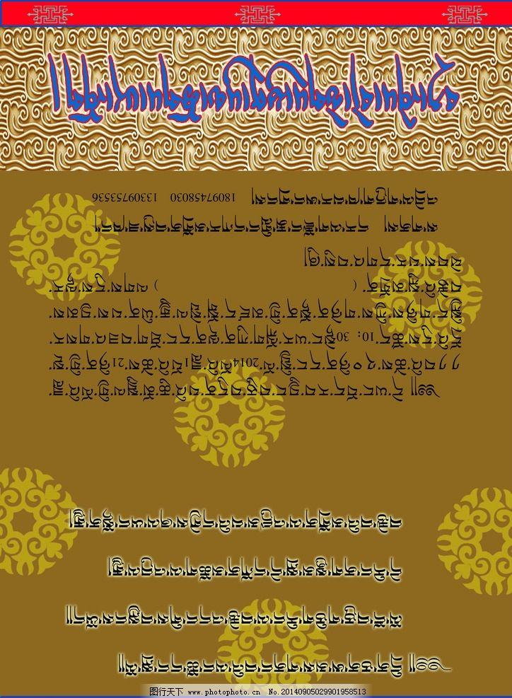 请贴 藏文 藏族 藏式 语谏 名片卡片 广告设计 设计 广告设计 名片图片