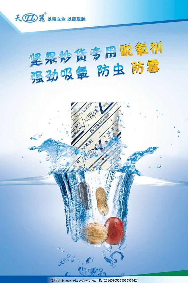 进口食品区 超市进口食品 dm宣传单 广告设计模板 源文件 300dpi ps