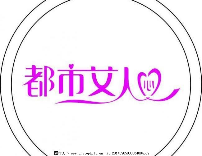 CDR 广告设计 镂空 女人 镂空 女人 广告设计 矢量 cdr 都市女人logo矢量素材 都市女人logo模板下载 都市女人logo 都市女人 灯光镂空片 灯光片 打光镂空制版 psd源文件 psd素材|psd文件|psd源文件