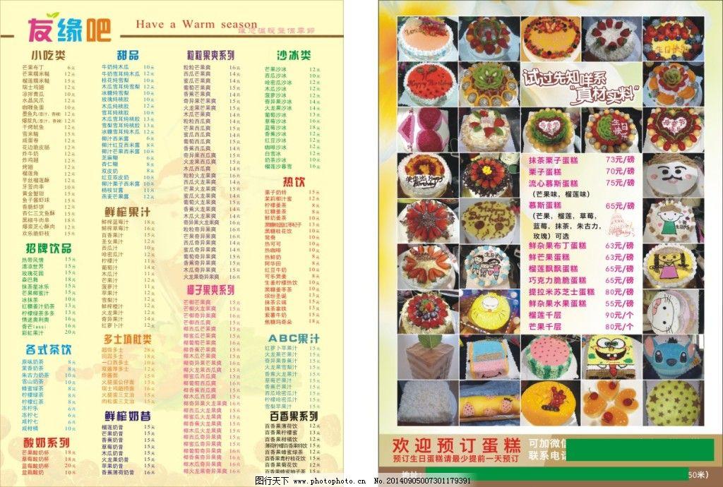 菜单菜谱蛋糕免费下载 菜单 菜谱 蛋糕 价目表 饮料 甜品 海报 其他