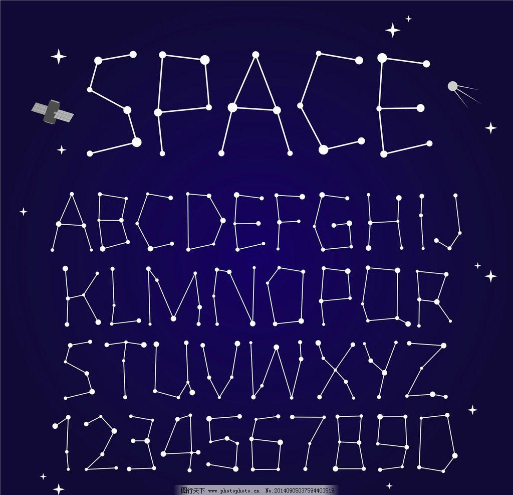 星座字体图片,十二星座 英文字母 英文设计 创意字体