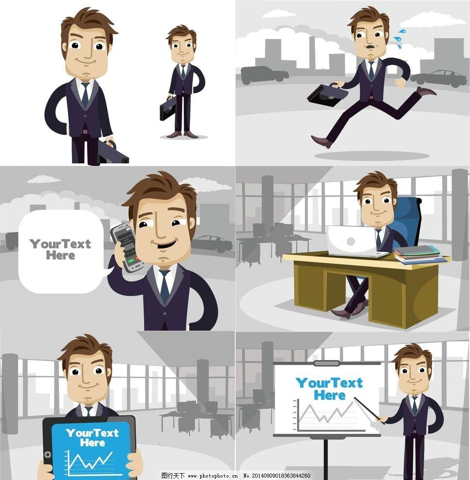 白领图片_动漫人物_动漫卡通_图行天下图库图片