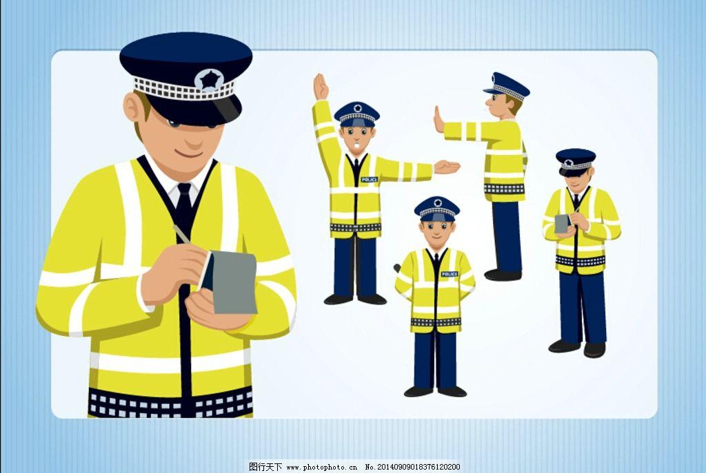 警察卡通 人物 图片_ulinix.con