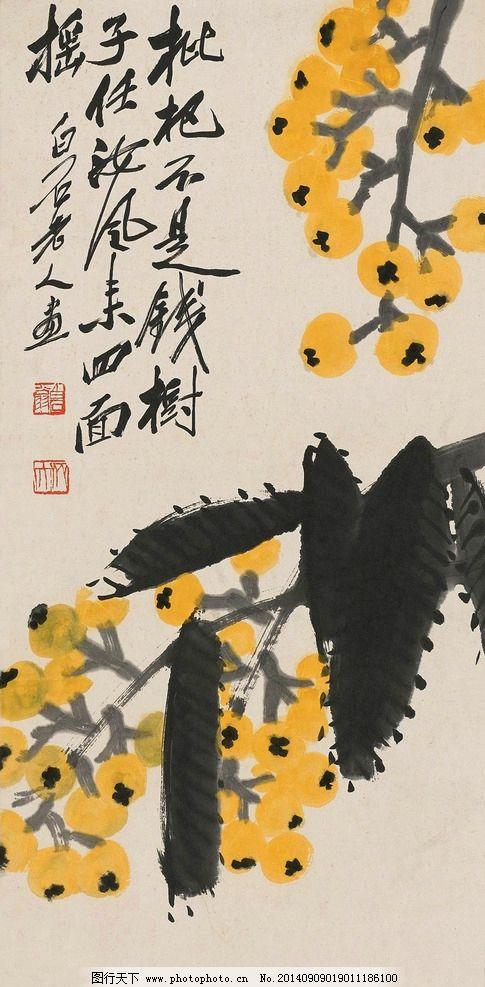 枇杷 国画 齐白石 金果 水果 绘画书法 文化艺术 齐白石-五谷果蔬