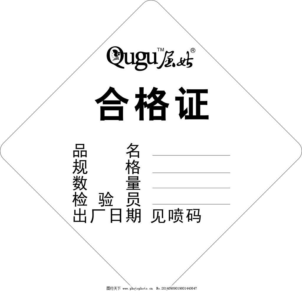 合格证 菱形 方形 品名 出厂日期 检验标识