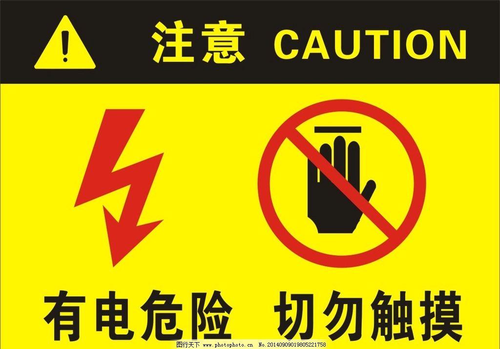 有点危险,切勿触摸 安全标示 注意安全 安全警示