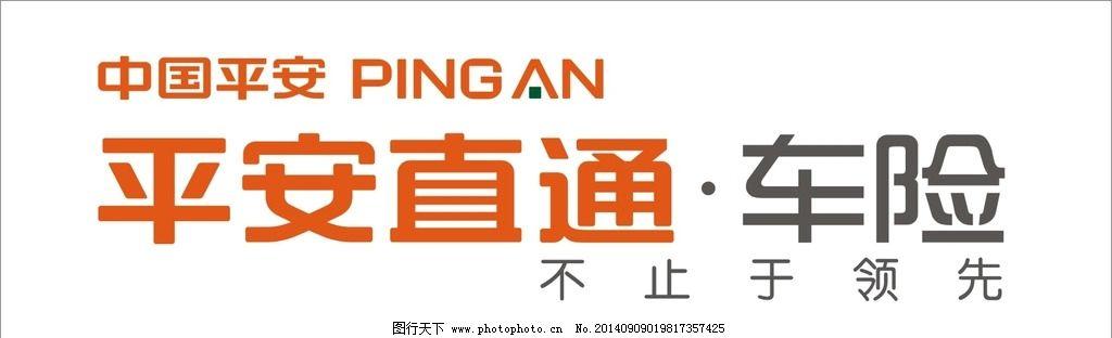 平安直通车险最新标志 中国平安 保险 不止于领先