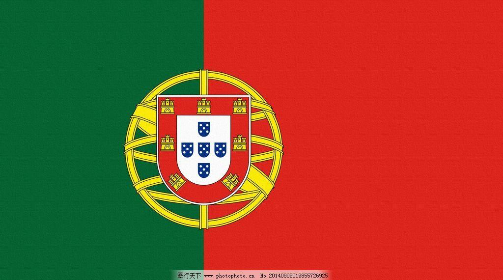 葡萄牙国旗 欧洲 里斯本 大航海