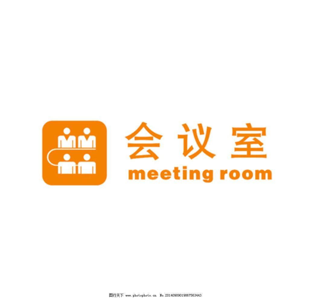 会议室标牌图片图片