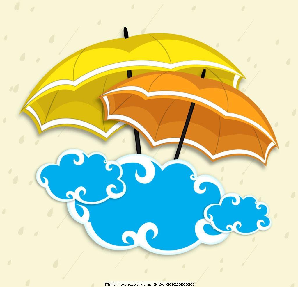 雨伞 手绘雨伞 矢量雨伞 伞 雨具 彩色雨伞 矢量 eps 生活用品 生活
