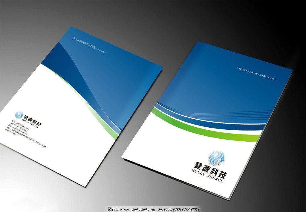 蓝色科技封面设计 蓝色线条 科技线条封面 医院封面 医药公司封面